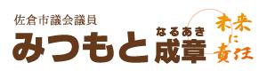 みつもと成章(なるあき)<密本成章>佐倉市議会議員 SAKURA地域未来創生会代表
